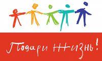 Подари жизнь - благотворительный фонд помощи детям.