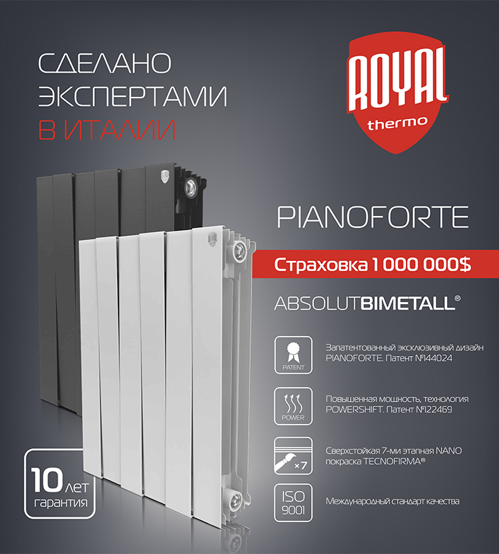 Биметаллический дизайнерский радиатор Royal Thermo Pianoforte. Фото
