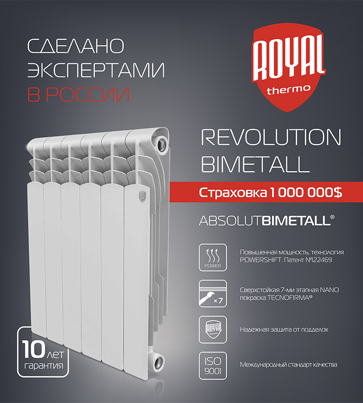 Биметаллический радиатор Royal Thermo Revolution Bimetall. Фото