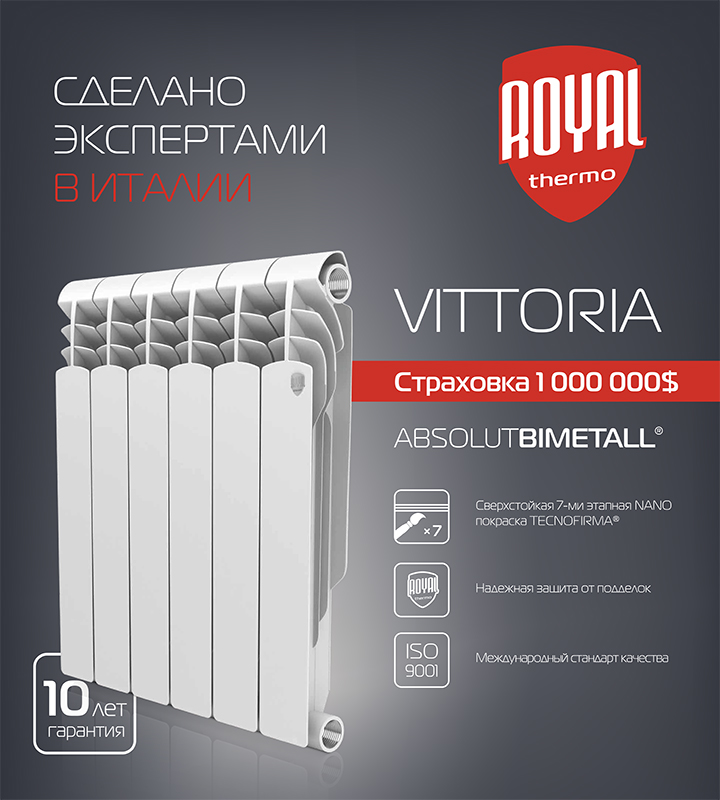 Биметаллический радиатор Royal Thermo Vittoria. Фото
